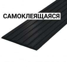 Лента тактильная направляющая ПУ (черная) самоклеящаяся 3х50х1000 мм