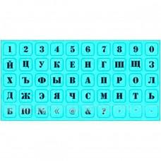 Трафарет для нанесения цифры/буквы 800x400 мм