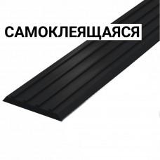 Лента тактильная направляющая ПВХ (черная) самоклеящаяся 3х29х1000 мм