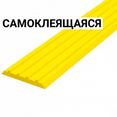 Лента тактильная направляющая ПУ (желтая) самоклеящаяся 3х29х1000 мм