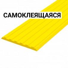Лента тактильная направляющая ПУ (желтая) самоклеящаяся 3х50х1000 мм