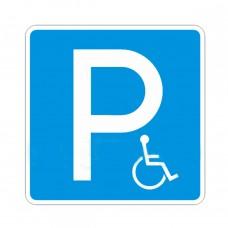 Дорожный знак 6.4.17д парковочное место для инвалидов крепление