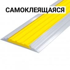 Лента тактильная направляющая ПВХ (желтая) самоклеящаяся в AL профиле 4,5х46 мм